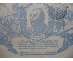Воинское (секретка) Михаил Кутузов