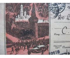 Почтовая карточка Салют Москвы доблестной Красной Армии