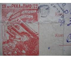 Почтовая карточка на защиту СССР