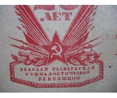 Воинское (секретка) 25 лет Великой Октябрьской Социалистической революции