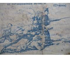 Воинское письмо (секретка)