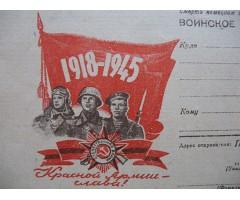 Воинское (секретка) Красной Армии слава!