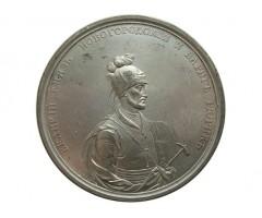 Медаль Великий Князь Новгородский и Варяг Рюрик