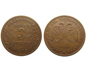 Разменный знак 3 рубля 1918 год (Армавирское отд.государственного банка)