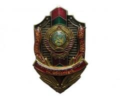 МВПККУ КГБ СССР им Моссовета выпуск 1972-1976 гг