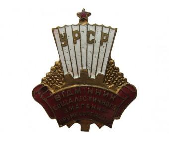 Отличник социалистического соревнования промкооперации УССР