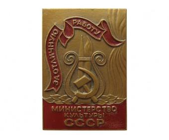 За отличную работу Министерство культуры СССР