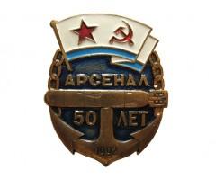 50 лет арсенал