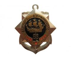 ВВМИОЛУ им. Дзержинского