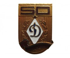 50 лет Динамо (эмаль)