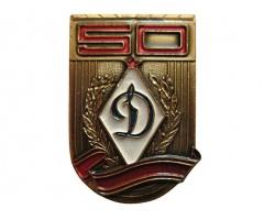 50 лет Динамо (краска)