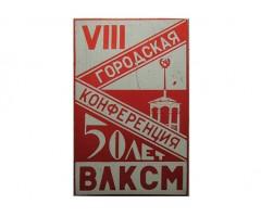8 городская конференция ВЛКСМ