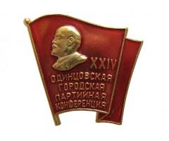 24 Одинцовская городская партийная конференция