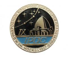 9 Международный конгресс директоров планетариев