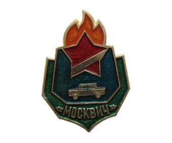 """Значок пионерлагерь """"Москвич"""""""