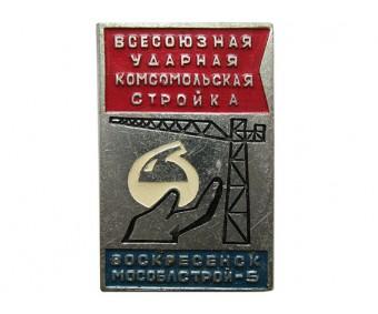 Всесоюзная ударная комсомольская стройка
