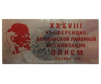 38 конференция Бауманской районной организации ВЛКСМ