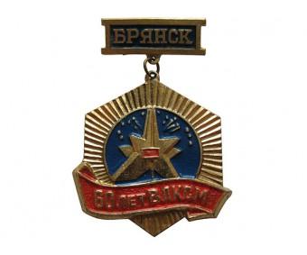 Брянск 60 лет ВЛКСМ