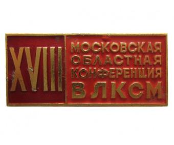 18 Московская областная конференция ВЛКСМ