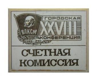 28 городская конференция ВЛКСМ Киев (счетная комиссия)