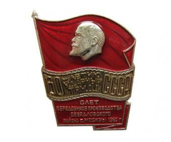 Слет передовиков производства Савеловского района г Москвы