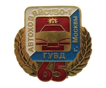 ГУВД г. Москвы 65 лет автохозяйство-1