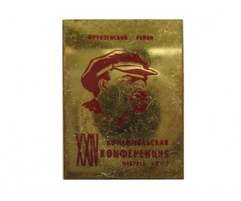 24 комсомольская конференция Фрунзенский район