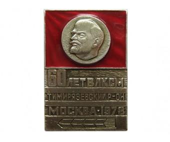 60 лет ВЛКСМ Тимирязевский район