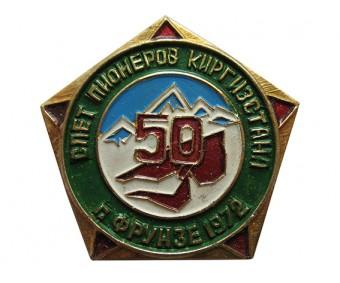 Слет пионеров Киргизстана г.Фрунзе 1972