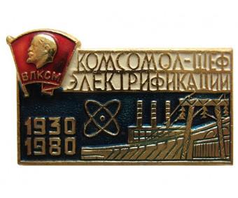 Комсомол-шеф электрификации