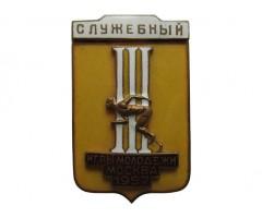 3 Игры молодежи Москва 1957 (служебный)