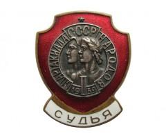 2-я Спартакиада народов СССР 1959 (судья красный)