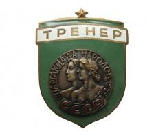 Спартакиада народов СССР 1956 (тренер)