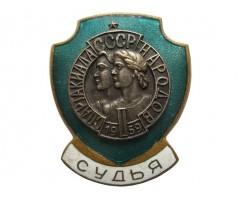 2-я Спартакиада народов СССР 1959 (судья зеленый)