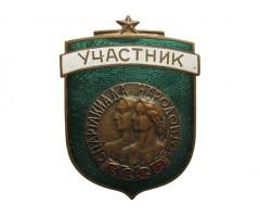 Спартакиада народов СССР 1956 (участник)
