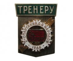 2 зимняя спартакиада народов СССР 1966 (тренеру зеленый)