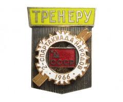 2 зимняя спартакиада народов СССР 1966 (тренеру желтый)