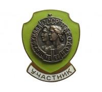 2 Спартакиада народов СССР 1959 (участник)