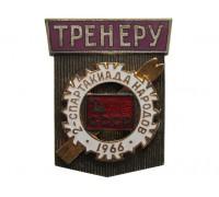 2 зимняя спартакиада народов СССР 1966 (тренеру сиреневый)