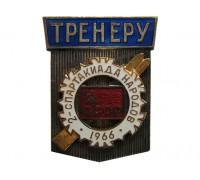 2 зимняя спартакиада народов СССР 1966 (тренеру синий)
