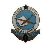 ДОСААФ СССР планерист инструктор