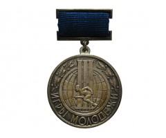 3 Игры молодежи Москва 1957 ( медаль 2-й степени )