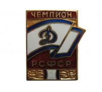 Первенство Динамо РСФСР чемпион