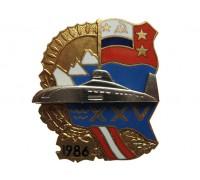 Флот. Знак с подводной лодкой