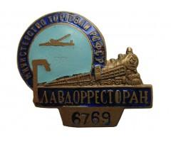 Министерство торговли РСФСР Главдорресторан