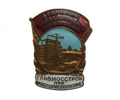 ОСС Главмосстроя при Мосгорисполкоме