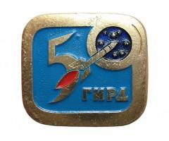 50 лет ГИРД