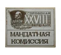 28 городская конференция ВЛКСМ Киев (мандатная комиссия)