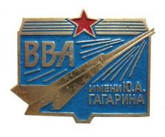 ВВА имени Ю.А.Гагарина