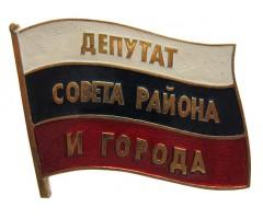 Депутат Совета района и города